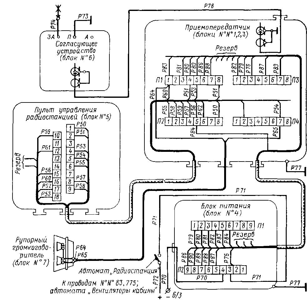 Прием и передача осуществляются через микротелефонную...  Рис 139.  Монтажная схема тепловозной радиостанции.