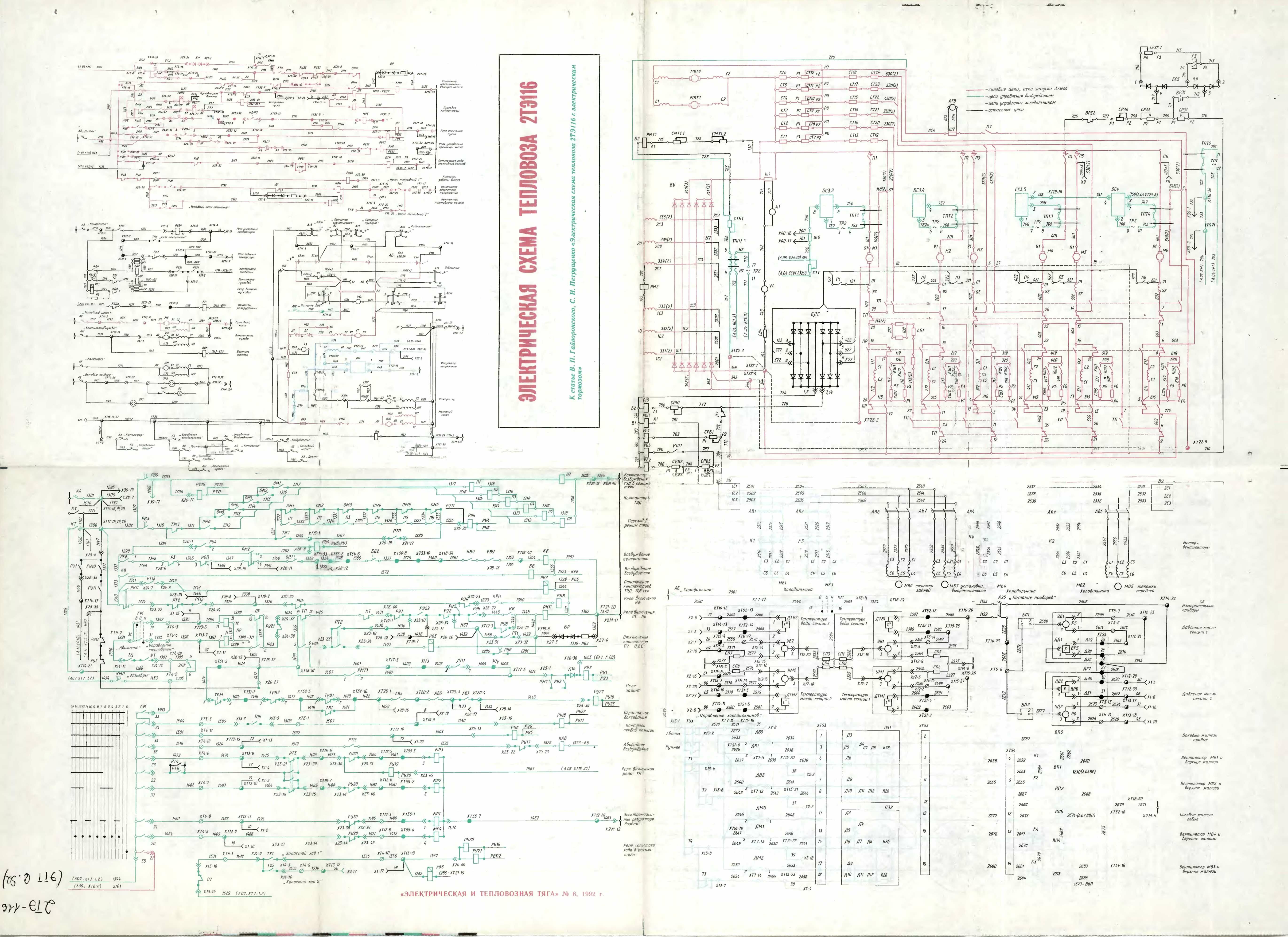 Описание схемы 2тэ116 9 вариант